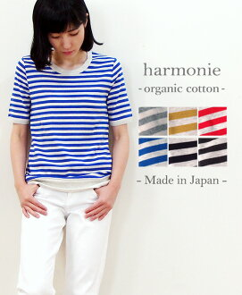 Product made in all six colors of harmonie -Organic Cotton- (アルモニオーガニックコットン) fraise horizontal stripe unhurried TEE 8850081 organic cotton cotton 100% Japan lapping correspondence