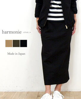 Lapping made in Japan supports harmonie (アルモニ) stretch クロスループジャージーバックスリッド LONG length skirt 61873595 beige / khaki / black in the fall and winter