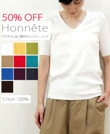 【50% OFF】【返品交換不可】【メール便対応】Honnete(オネット)Vネック・ショートスリーブ1602 コットン100%ニット 半袖 Sサイズ ラッピング対応