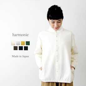 【送料無料】【あす楽】harmonie(アルモニ)ストレッチ・ミラノリブ リングドットカーディガン61999145 ホワイト/グレー/チョコレート/ネイビー/ブラック 日本製 ラッピング対応