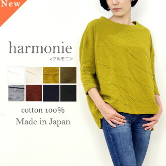 Lapping correspondence plage keep it simple (プラージュキープイットシンプル) for harmonie (アルモニ) like swelling dual-layered boat neck relaxation seven minutes for all eight colors of sleeve 6720245 seven minutes made in sleeve cotton 100% Japan