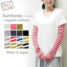 【メール便対応】harmonie -Organic Cotton-(アルモニ オーガニックコットン)フライス・ロング アームカバー8330401 全15色オーガニックコットン 綿100% 日本製ラッピング対応 敬老の日