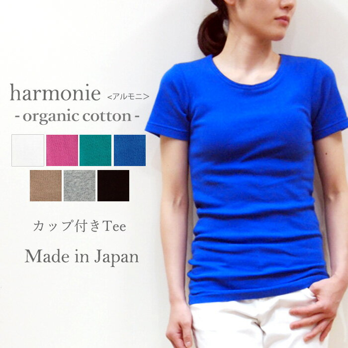 【お買い物マラソン期間 全品ポイント10倍】【メール便対応】harmonie -Organic Cotton-(アルモニ オーガニックコットン)フライス カップ付きTEEシャツ8550945 全7色オーガニックコットン 綿100% 日本製 ラッピング対応