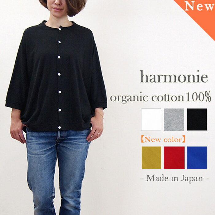 【送料無料】【メール便対応】harmonie -Organic Cotton-(アルモニ オーガニックコットン)ふんわり天竺 ドルマン・カーディガン8770645 ホワイト/グレー/ブラック綿100% 日本製ラッピング対応 母の日