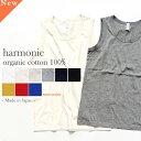 【メール便対応】harmonie -Organic Cotton-(アルモニ オーガニックコットン)ふんわり天竺 6ステッチ 無地タンクトップ8730175 全6色オーガニックコットン 綿100% 日本製 ラッピング対応
