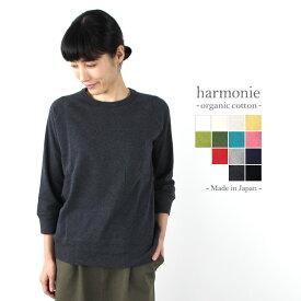 【あす楽】【メール便対応】harmonie -Organic Cotton-(アルモニ オーガニックコットン)フライス ゆったりラグラン8分袖8710215 全13色オーガニックコットン 綿100% 日本製 ラッピング対応