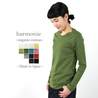 I obtain it, and all 13 colors of neck Longus Reeve 81910015 organic cotton cotton 100% Japan is made of harmonie -Organic Cotton- (アルモニオーガニックコットン) 杢 fraise, cover