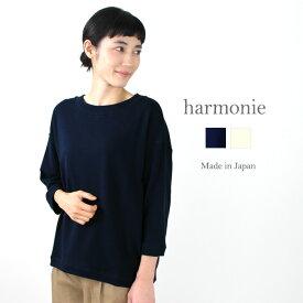 【あす楽配送】【メール便対応】harmonie(アルモニ)コンパクトSWEET裏毛 3本針ステッチ Relax Tee61833275 ネイビー/ホワイト日本製 ラッピング対応