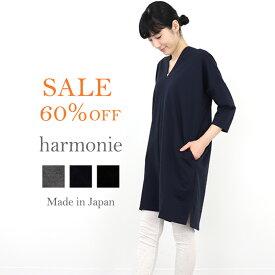 【送料無料】【あす楽】harmonie(アルモニ)モックロディ Vネック 7分袖 ワンピース6734205 ブラック/ネイビー/チャコール日本製 ラッピング対応