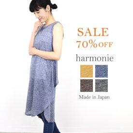 【送料無料】【メール便対応】harmonie(アルモニ)linen ノースリーブ 2WAY ワンピース6744185 イエロー/ネイビー/ブラウン/ブラック リネン 麻100% 日本製 ラッピング対応