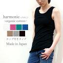 【メール便対応】harmonie -Organic Cotton-(アルモニ オーガニックコットン)フライス カップ付き タンクトップ8550955 全7色オーガニックコットン 綿100% 日本製 ラッピング対応