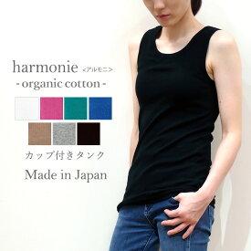【あす楽】【メール便対応】カップ付き タンクトップ レディースharmonie -Organic Cotton-(アルモニ オーガニックコットン)フライス ブラトップ 無地 タンク8550955 全7色 綿 コットン100% 日本製