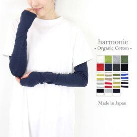 【あす楽】【メール便対応】オーガニックコットン100% アームカバーharmonie -Organic Cotton-(アルモニ オーガニックコットンフライス・ロング アームカバー8330401 全21色 綿100% 日本製 uvケア