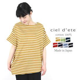 【あす楽】【メール便対応】ciel d ete(シャルデテ)ヴィンテージ天竺ボーダー・アシンメトリー BIG TEEシャツ72030641 日本製 綿100% ラッピング対応