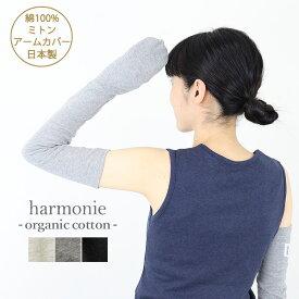 【あす楽】【メール便対応】オーガニックコットン100% アームカバー 手袋 レディースharmonie -Organic Cotton-(アルモニ )ロング アームカバー・ミトン タイプ82050405 日本製 綿100% uv