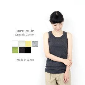 【あす楽】【メール便対応】harmonie -Organic Cotton-(アルモニ オーガニックコットン)バインダー タンクトップ8140185 全9色オーガニックコットン 綿100% 日本製 ラッピング対応