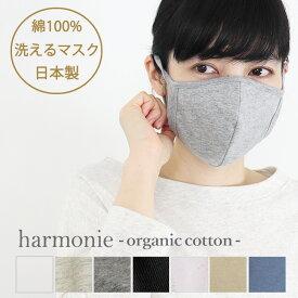 【マスク】【在庫有りの場合 即日発送】【日本製】 harmonie -Organic Cotton-(アルモニ オーガニックコットン)洗える エコマスク82040405/ホワイト/グレー/オートミール/ブラックコットン 綿100% 布製