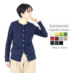 harmonie-OrganicCotton-(アルモニオーガニックコットン)フライスカーディガン8780145