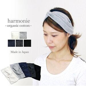 【あす楽】【メール便対応】ヘアバンド レディース 綿100%harmonie -Organic Cotton-(アルモニ オーガニックコットン)フライス ツイスト ヘアーバンド8720445 無地綿 日本製