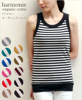 It supports lapping made in all 11 colors of harmonie -Organic Cotton- (アルモニオーガニックコットン) binder horizontal stripe tank top 8140181 organic cotton cotton 100% Japan