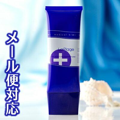 La Plage(ラ プラージュ)EGFモイスチャーリペアフォーム(100g)(敏感肌・乾燥肌)EGF配合の洗顔フォーム コラーゲン・AC11等の美容液 成分も贅沢に配合した低刺激(エイジングケア)スキンケア洗顔です。洗顔石鹸等様々な洗顔との比較テスト済です。メール便可 お試しにも