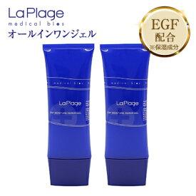 送料無料2本セット LaPlage(ラ プラージュ)EGFモイスチャーリペアゲル チューブ(100g×2)(敏感肌・乾燥肌) EGF配合オールインワンゲル(オールインワンジェル)コラーゲン等の美容液 成分も贅沢配合した低刺激(エイジングケア)スキンケア 基礎化粧品 (無添加)