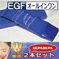 送料無料2本セット LaPlage(ラ プラージュ)EGFモイスチャーリペアゲル チューブ(100g×2)(敏感肌・乾燥肌)EGF配合オールインワンゲル(オールインワンジェル)コラーゲン・AC11等の美容液 成分も贅沢配合した低刺激(エイジングケア)スキンケア 基礎化粧品(ゲルクリーム)