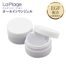 【超!お得なサンプル】オールインワンゲル(オールインワンジェル) La Plage(ラ プラージュ)EGFモイスチャーリペアゲル(10g) 送料無料 お試しサンプル EGF・コラーゲン・AC11等 美容液 成分も贅沢配合 低刺激(エイジングケア)スキンケア 基礎化粧品 メディカルバイオス
