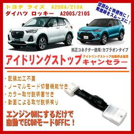 トヨタ ライズ(R1.11〜 / A200A/210A) 用アイドリングストップキャンセラー