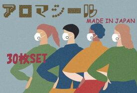 【天然精油100%使用】日本製アロマシール マスク用アロマシール 日本製 30枚セット マスク生活 【送料無料】