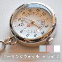 ナースウォッチ 懐中時計 レディース 簡易脈拍計 時計 キーホルダー ハングウォッチ 鍵 チェーン シンプル プレゼント…