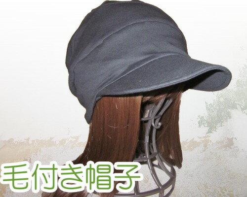 毛付き帽子/人毛ミックス毛付き帽子ブラウン/自然さを追求した髪付き帽子/T-31BR