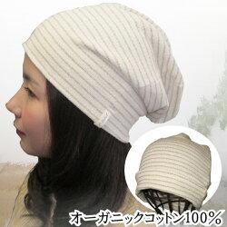 【医療用に見えない医療用帽子】ナイトキャップクレープロングワッチナチュラル【肌に優しいオーガニックコットン仕様】