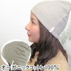 [医療用帽子][抗がん剤帽子]抗がん剤帽子/ボーダーシャロット黒