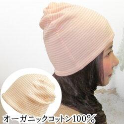 [医療用帽子][抗がん剤帽子]医療用帽子ボーダーシャロットピンク