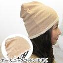 【医療用帽子 オーガニックコットン ゆったり 夏用 サマー 抗がん剤 ニット帽子 かわいい おしゃれ レディース メンズ…