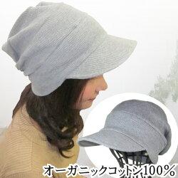 【オーガニックコットン】抗がん剤帽子【送料無料】レディース/メンズ/医療用に見えない医療用帽子カジュアルなキャスケット
