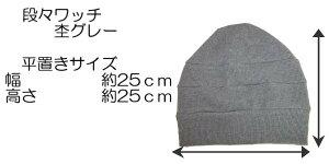 医療用に見えない医療用帽子抗がん剤帽子段々ワッチ杢グレー【オーガニックコットン医療用帽子】