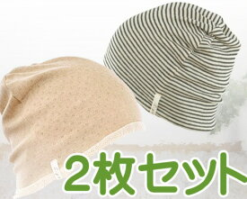 【夏用 医療用帽子/レディース】エリゼサマーワッチとボーダーシャロット黒