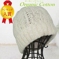 オーガニックコットンの色合いをそのままに縄編みニット帽子