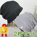 【抗がん剤帽子/医療用帽子 送料無料・医療用に見えない医療用帽子 お得なセット】段々ワッチ杢グレー・段々ワッチブ…
