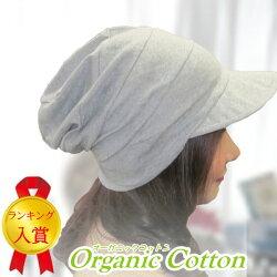 医療用帽子抗がん剤帽子優しい被り心地、春夏秋オーガニックコットン医療用帽子【送料無料】