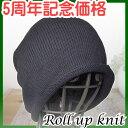 医療用に見えない医療用帽子【送料無料】ロールアップニットワッチ/ブラック