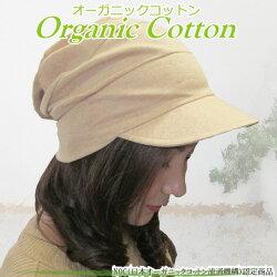 医療用帽子抗がん剤帽子柔らかなオーガニックコットン医療帽子
