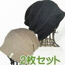 【医療用に見えない医療用帽子 ニット帽 オーガニックコットン 抗がん剤 女性 男性 おしゃれ ケア帽子 脱毛用 治療用 …