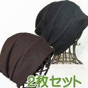 【医療用帽子 オーガニックコットン ゆったり 春 夏 秋 冬 オールシーズン ニット帽子 かわいい おしゃれ レディース …