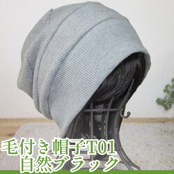 【送料無料】抗がん剤治療用毛付き帽子T-01髪付き帽子ウィッグ付き医療用帽子自毛の様に見える毛付き帽子