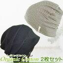 【医療用帽子 オーガニックコットン抗がん剤帽子 送料無料 抗医療用に見えない医療用帽子】オーガニックコットン帽子/…