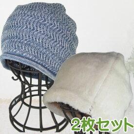 【送料無料 かわいい医療用帽子】あったかボアワッチホワイトとシームレスニットライトブルー杢