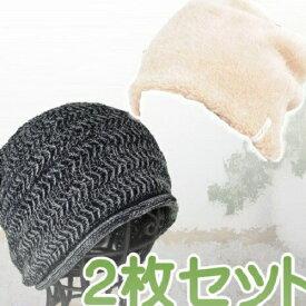 【医療用帽子 送料無料 オーガニックコットンの柔らかな肌触り 外出用】シームレスニットブラック杢と暖かボアワッチ
